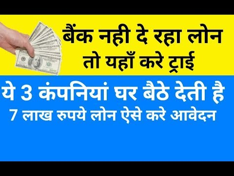 घर बैठे लोन पाये | how to get personal loan online