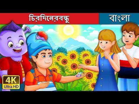 চিরদিনেরবন্ধু | The Best Friends Forever Story | Bangla Cartoon | Bengali Fairy Tales
