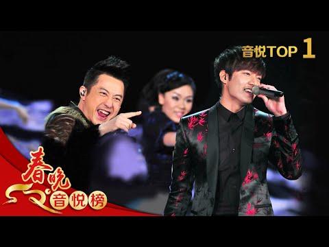 2014央視馬年春晚 歌曲《情非得已》庾澄慶 李敏鎬合唱