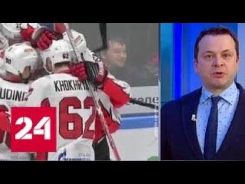 КХЛ. Определились все участники плей-офф Кубка Гагарина - Россия 24 (видео)