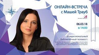 Он-лайн встреча (телемост) с Машей Трауб