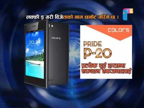 (Apno Nepal Apno Gaurab Question for the week - Duration: 40 seconds.)