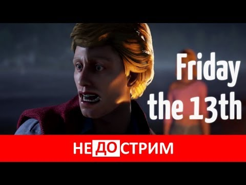 Не(до)стрим | Friday the 13th: The Game (28.05.17)