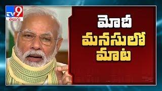Prime Minister Narendra Modi's Mann Ki Baat with the Nation