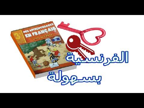 Leçon1 français  3ème année primaire nouvelle édition