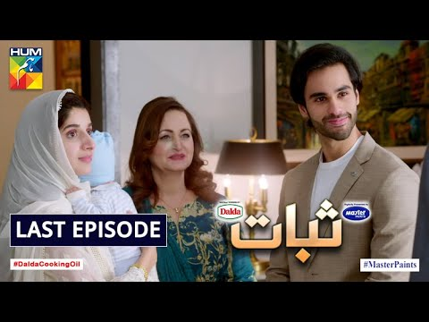 Sabaat | Last Episode | Digitally Presented by Master Paints | Digitally Powered by Dalda | HUM TV