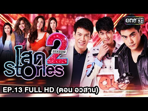 โสด Stories 2 | EP.13 (FULL HD) ตอนอวสาน | 18 ก.พ. 61 | one31