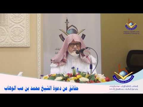 حقائق عن دعوة الشيخ محمد بن عبدالوهاب ،، لفضيلة الشيخ الدكتور : محمد بن ابراهيم السعيدي