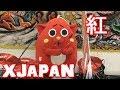 超絶ドラム XJAPANー紅【にゃんごすたー nyangostar】KURENAI