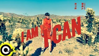陳零九 Nine Chen【敢不敢 I Am I Can】Official Music Video