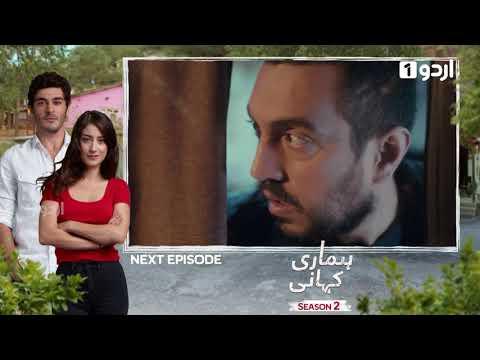 Hamari Kahani | Season 2 | Episode 199 | Teaser | Bizim Hikaya | Urdu Dubbing | Urdu1 | 19 Oct 2020