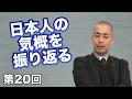 日本人の気概を振り返る 〜日本を守るための気概〜 【CGS 久野潤 日本人の気概 第20回】