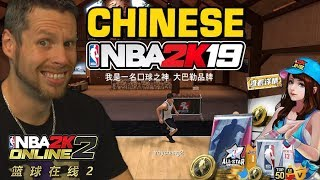 China has their own NBA 2K19 game?