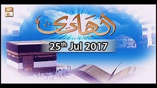 Al HaadiTopic - Kamil Momin Ki Sifaat - Part 225th July 2017Mufti Akmal explains and elucidates verses of the Quran al Kareem in his easy to understand and simple manner.To Watch More Click Here: http://aryqtv.tvAndroid App: https://play.google.com/store/apps/details?id=com.aryservices.aryqtvIos: https://itunes.apple.com/us/app/aryqtv/id665713411?mt=8Share your valuable views in comment box below.