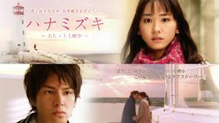 Nonton Hanamizuki   Yui Aragaki                   Ost 2010 Film Subtitle Indonesia Streaming Movie Download