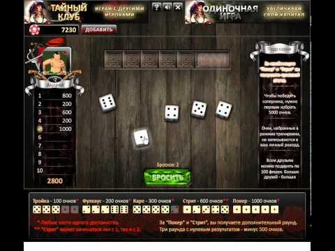 покер кости играть онлайн - фото 6