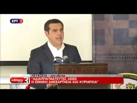 Video - Νέο αυστηρό μήνυμα από τον Αλ. Τσίπρα στις τελευταίες προκλήσεις του Ερντογάν