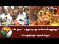 144 Section Rules do not apply for religious rallies, says H Raja   #RahtaYathra