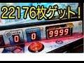 ヒョーザーン大連チャン(37連ちゃん)22176枚ゲット