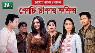 Video Bangla Movie | Koti Takar Fokir | Nipun, Bapparaz, Swagota, Samrat MP3, 3GP, MP4, WEBM, AVI, FLV Desember 2018