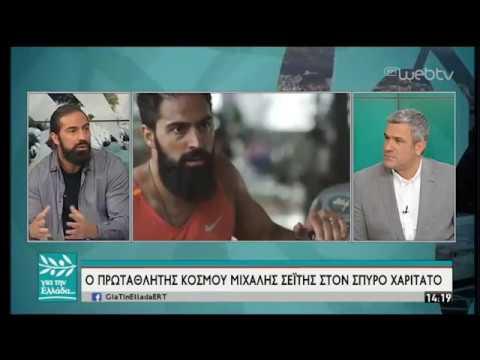 Ο Μιχάλης Σεΐτης, πρωταθλητής κόσμου στον Σπύρο Χαριτάτο | 11/04/19 | ΕΡΤ