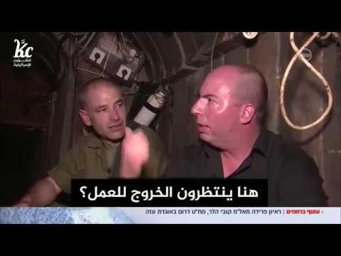 فيديو: قائد في المنطقة الجنوبية يتحدث من داخل نفق لحماس