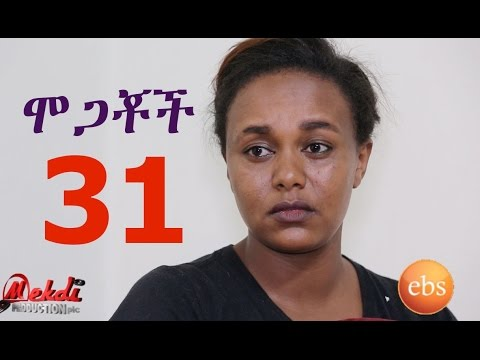 Mogachoch EBS Latest Series Drama - S02E31 - Part 31 on KEFET.COM