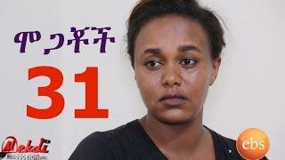 Mogachoch EBS Latest Series Drama - S02E31 - Part 31