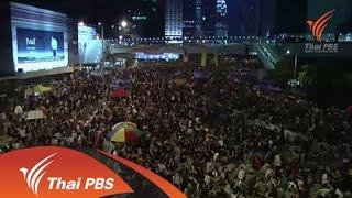 ทันโลก - การชุมนุมประท้วงบนเกาะฮ่องกง