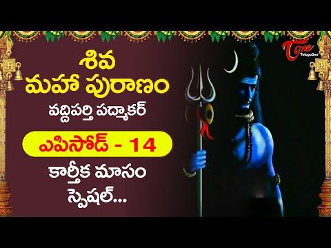 Siva Maha Puraanam | Karthika Masam Special 2020 | Vaddiparthi Padmakar | Episode #14 | BhaktiOne