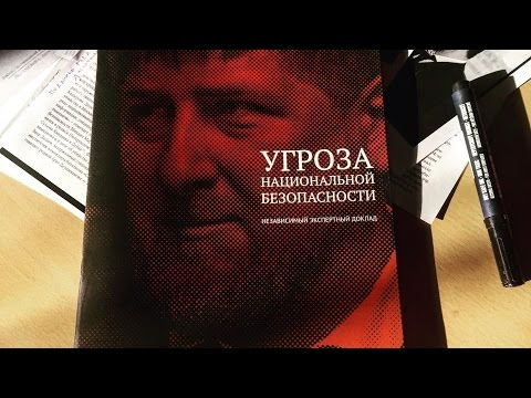 Кадыров. Доклад Ильи Яшина. Прямая трансляция
