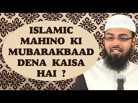 Video Kya Islami Mahino Ki Mubarak Baad Dena Biddat Hai By Adv. Faiz Syed download in MP3, 3GP, MP4, WEBM, AVI, FLV January 2017