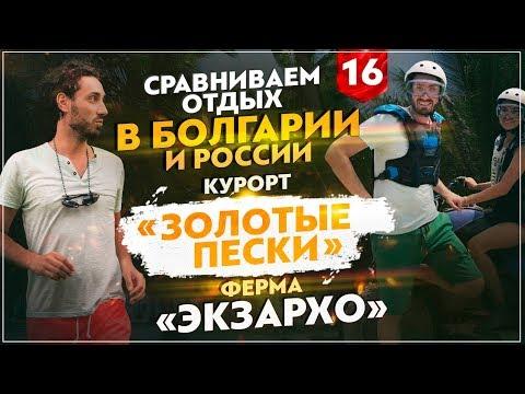 Сравниваем отдых в Болгарии и России. Курорт \