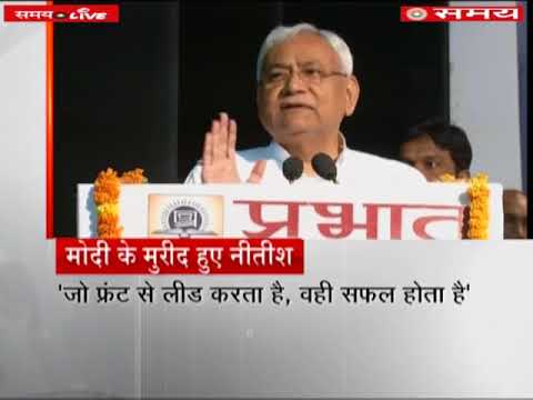 CM Nitish Kumar praised PM Modi during a program in Patna