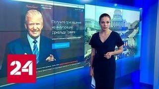 Обнинский аукцион: бизнесмены из России нашли способ нажиться на Трампе