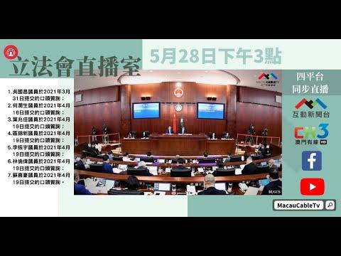 2021年05月28日立法會直播