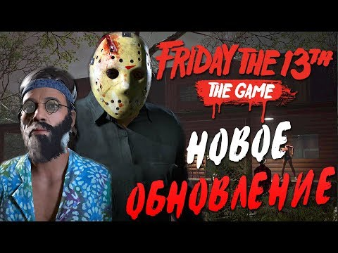 Friday the 13th: The Game — НОВОЕ ОБНОВЛЕНИЕ!НОВЫЙ ДЖЕЙСОН! НОВАЯ КАРТА \