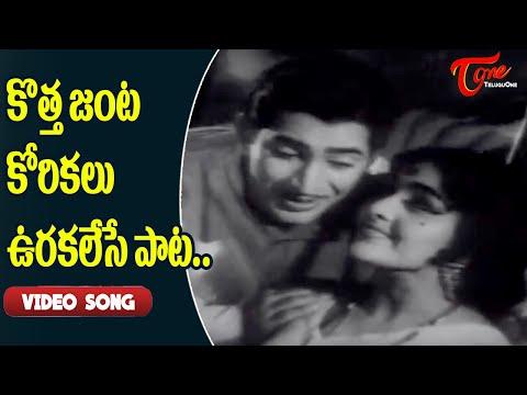 కొత్త జంట  కోరికలు ఉరకలేసే పాట..| Young Couple Kri
