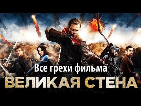 Все грехи фильма \Великая стена\ - DomaVideo.Ru