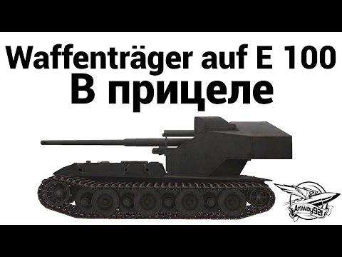 Waffenträger auf E 100 - В прицеле (видео)