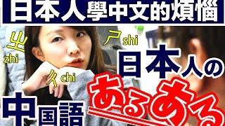 學中文的日本女孩YUMA跟你分享日本人在學中文的時候遇到的煩惱。你身邊說中文的日本人是不是也和YUMA有一樣的煩惱呢? ===========...
