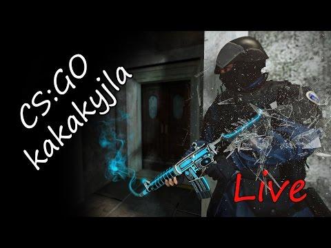 Counter-Strike: Global Offensive / Стримим ММчики