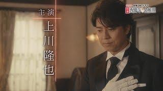 テレビ東京金曜8時のドラマ「執事西園寺の名推理」4月13日金8時スタート