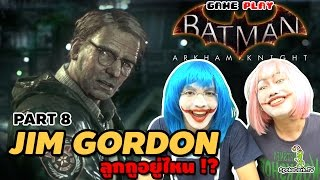 GAME PLAY : BATMAN Arkham Knight #8 Jim Gordon ลูกกูอยู่ไหน !?