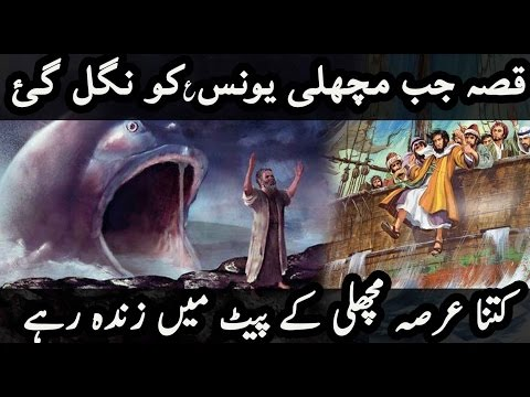 Qissa Yunus AS Aur ٘Machli Ka | Story Of Prophet Yunus/Jonah (a) & Fish [Urdu]