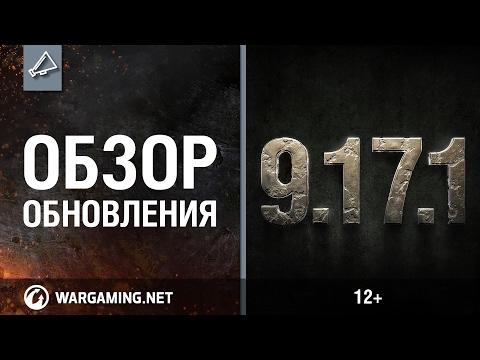 Обзор обновления 9.17.1 [World of Tanks] (видео)