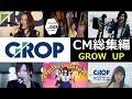 【GROP】人材派遣グロップ 歴代CM総集編 GROW UP!【全12種】