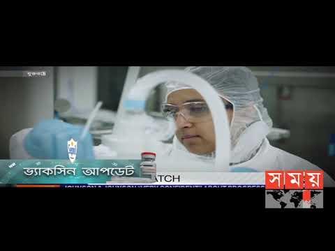 করোনা ভ্যাকসিন আপডেট | Corona Vaccine Update | Somoy TV