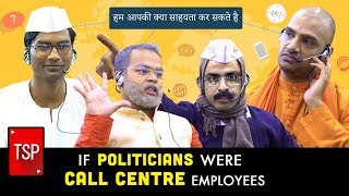 Video TSP's If Politicians Were Call Centre Employees MP3, 3GP, MP4, WEBM, AVI, FLV Januari 2018