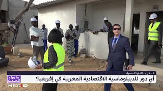 أي دور للديبلوماسية الاقتصادية المغربية في إفريقيا؟